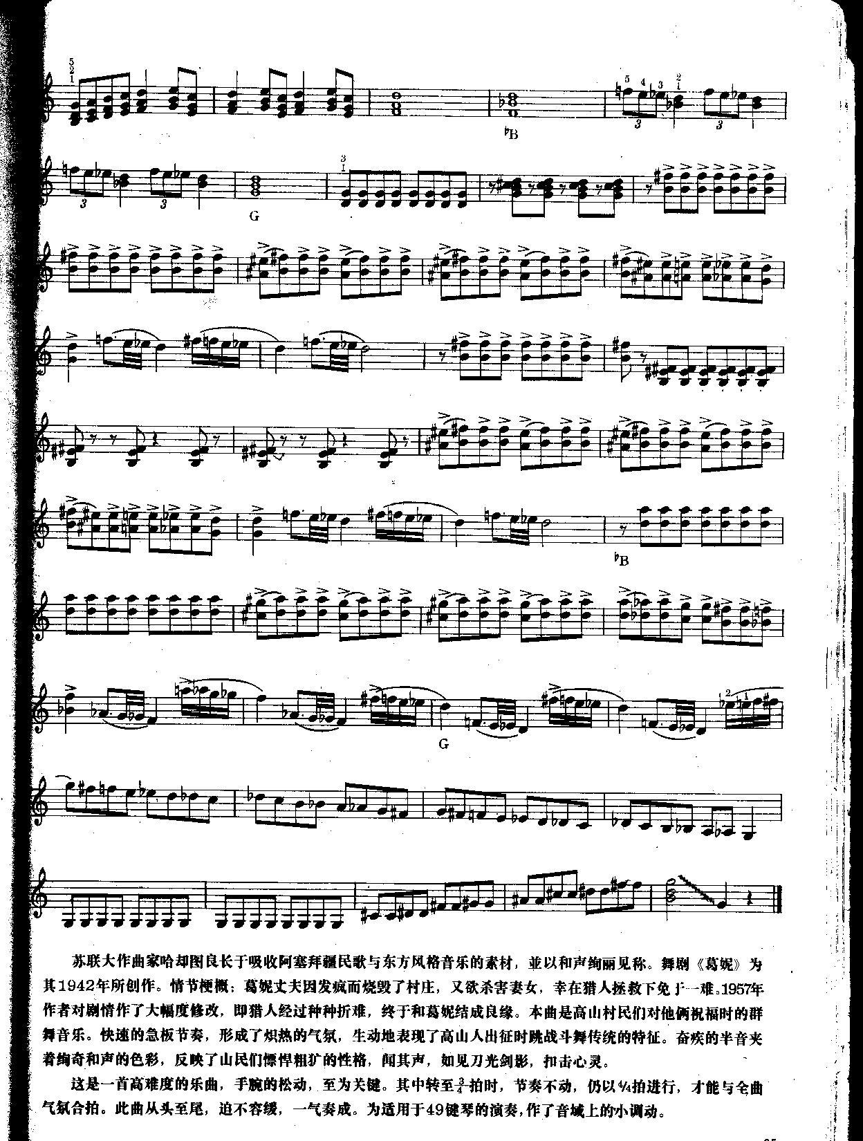 马刀舞(中级班电子琴乐谱)
