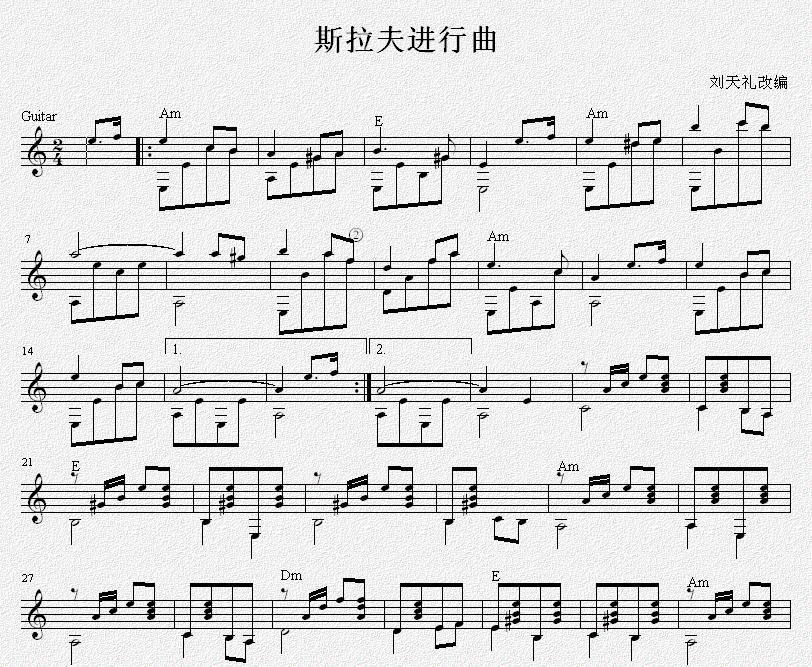 斯拉夫进行曲 吉他独奏谱 五线谱