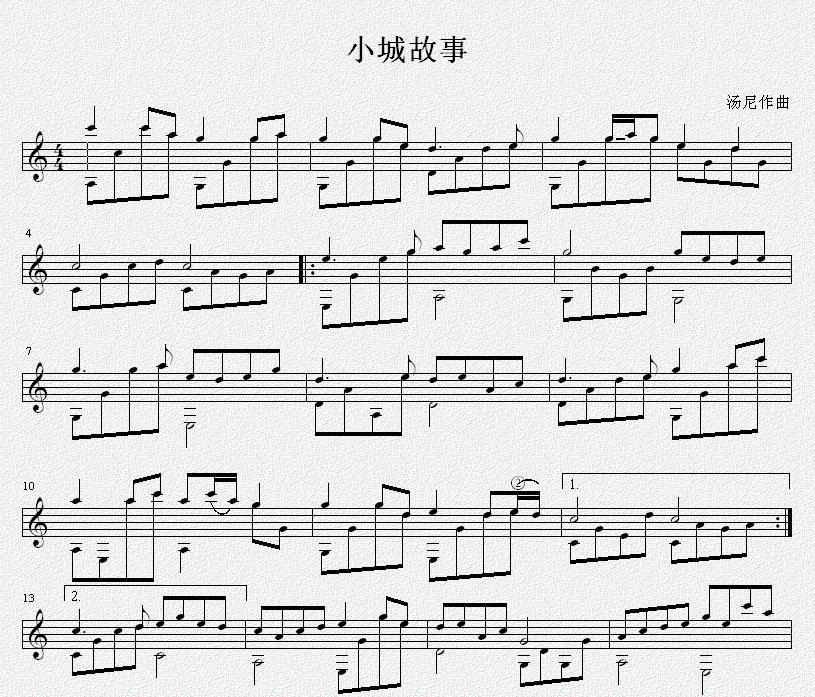 小城故事 吉他独奏谱