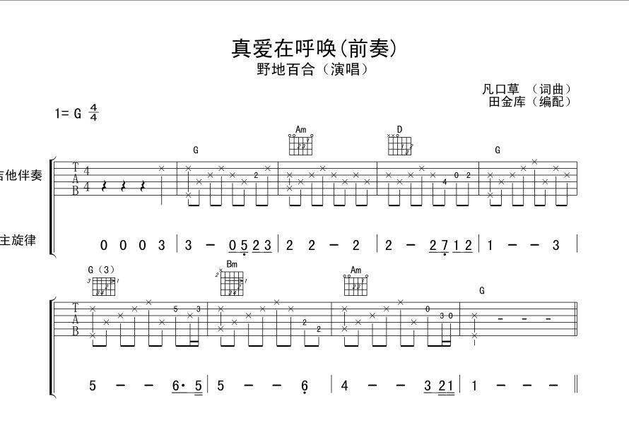 真爱在呼唤【前奏〗木吉他版本!_吉他谱_搜谱网