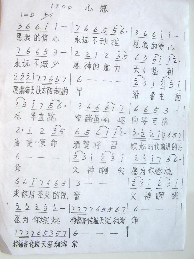 心愿_简谱_歌谱下载_搜谱网