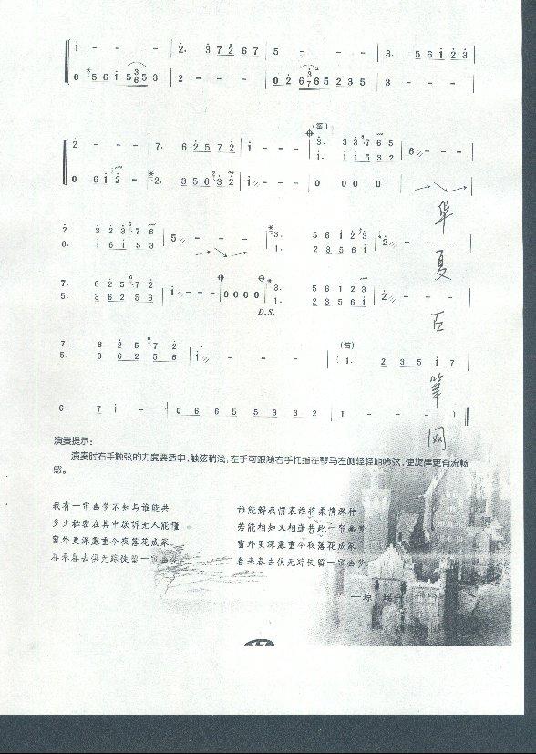 一帘幽梦_古筝谱_歌谱下载