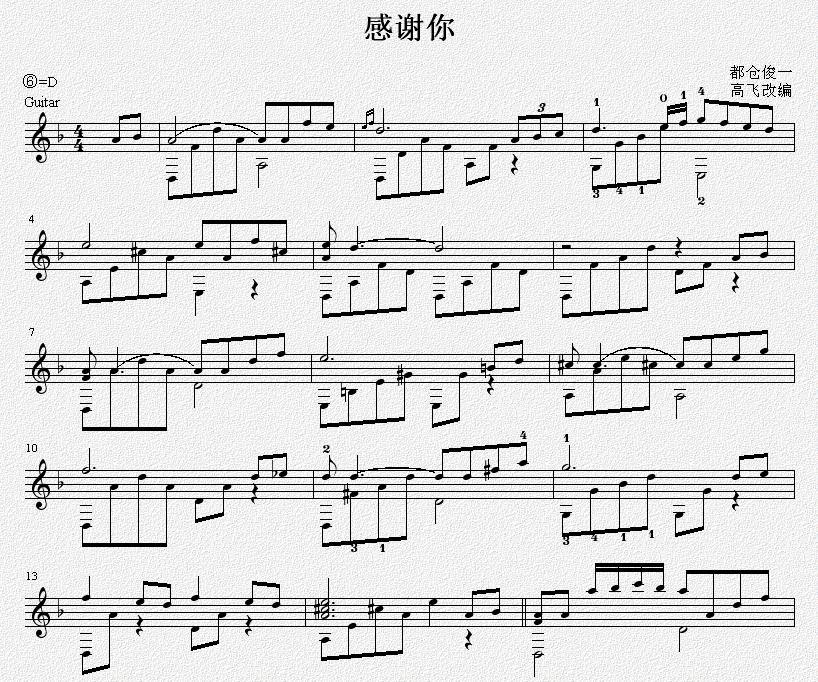 感谢你 古典吉他独奏谱 五线谱