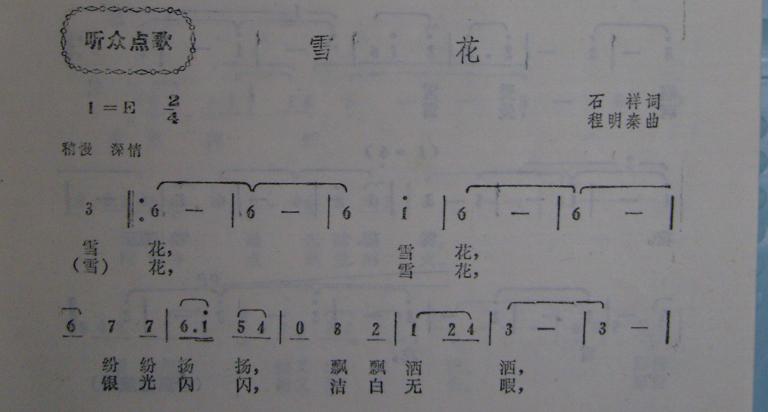 李双江歌曲雪花歌谱