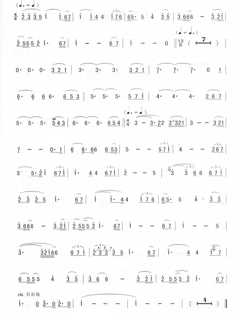 我心永恒提琴曲谱