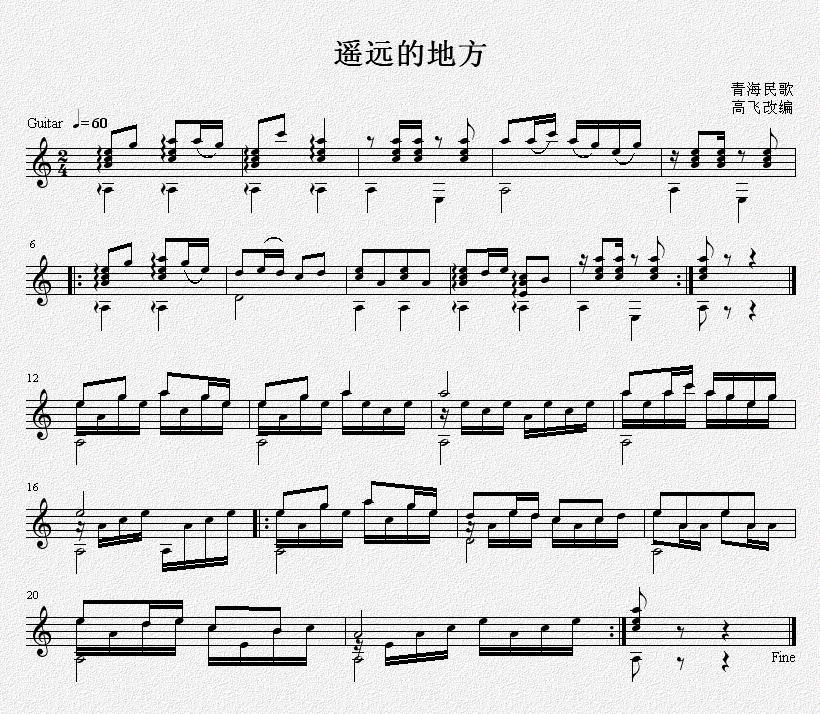 遥远的地方 古典吉他独奏谱 五线谱