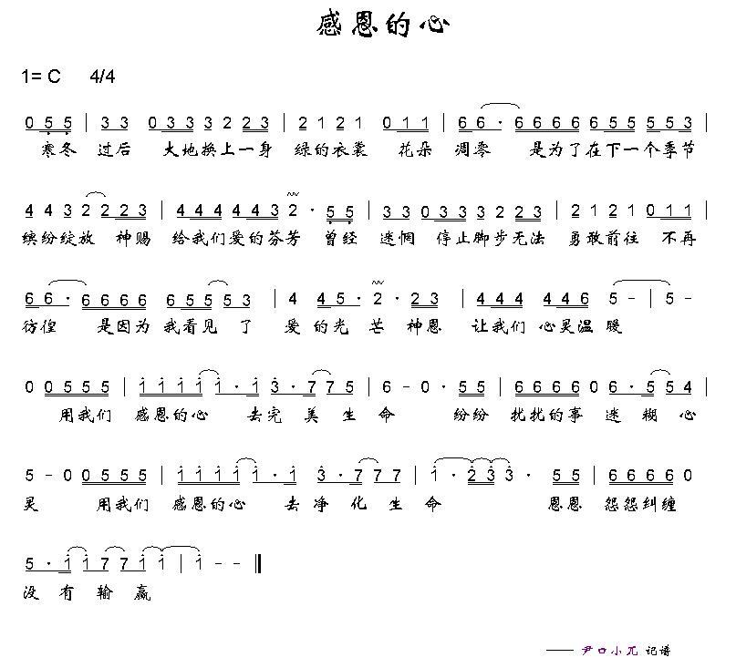 感恩的心_简谱_搜谱网