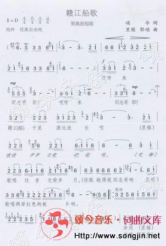乱弹男宫调曲谱