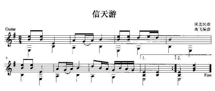 信天游吉他独奏谱 五线谱