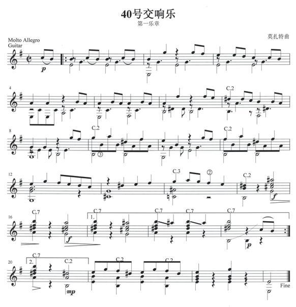 乐 第一乐章 吉他独奏谱