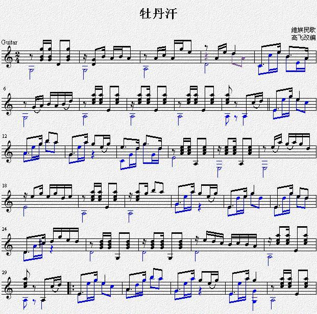 牡丹汗 吉他独奏谱