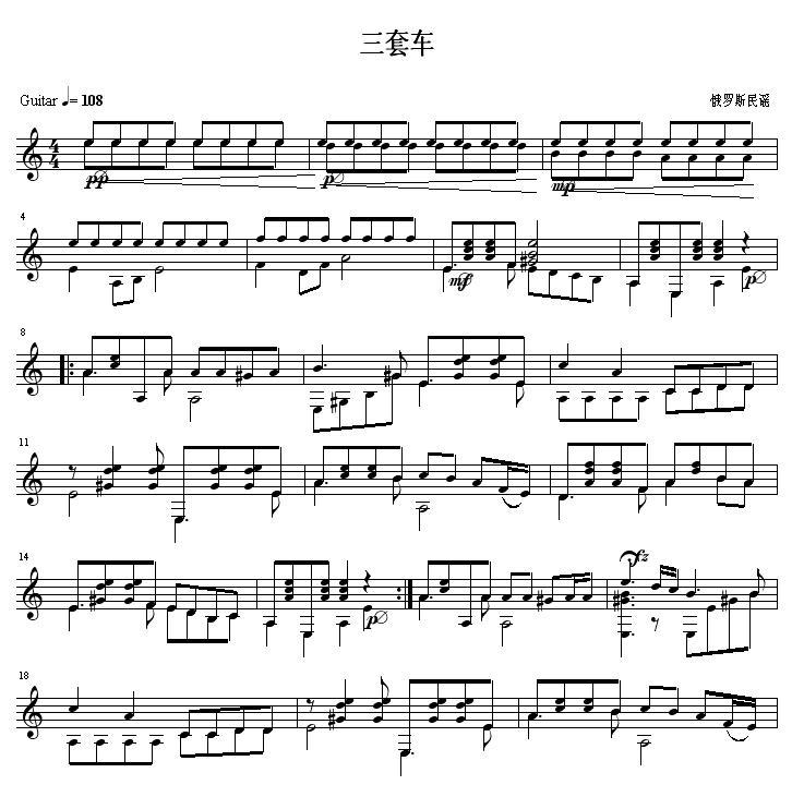 套车 五线谱 吉他独奏谱完整版