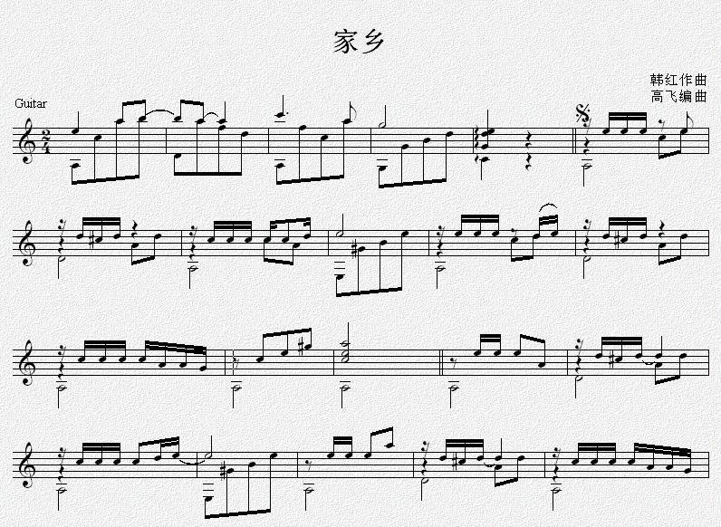 家乡 吉他独奏谱 五线谱