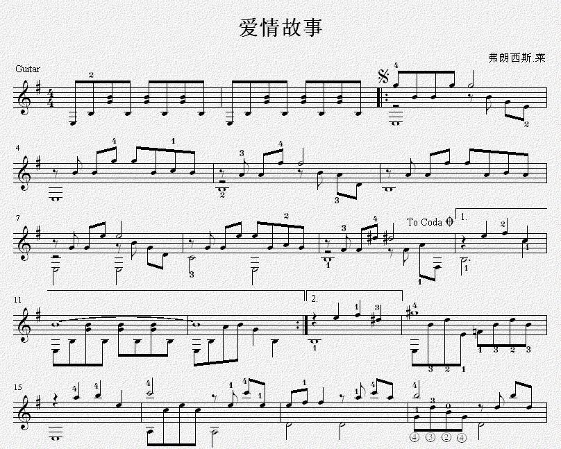 爱情故事 吉他独奏谱 五线谱