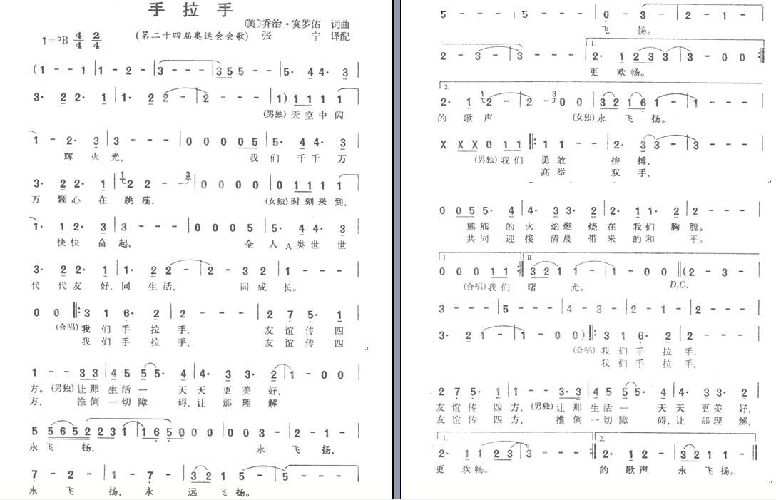 汉城奥运会主题曲_手拉手 88年汉城奥运会主题歌 第二十四届奥运会会歌_简谱_搜谱网
