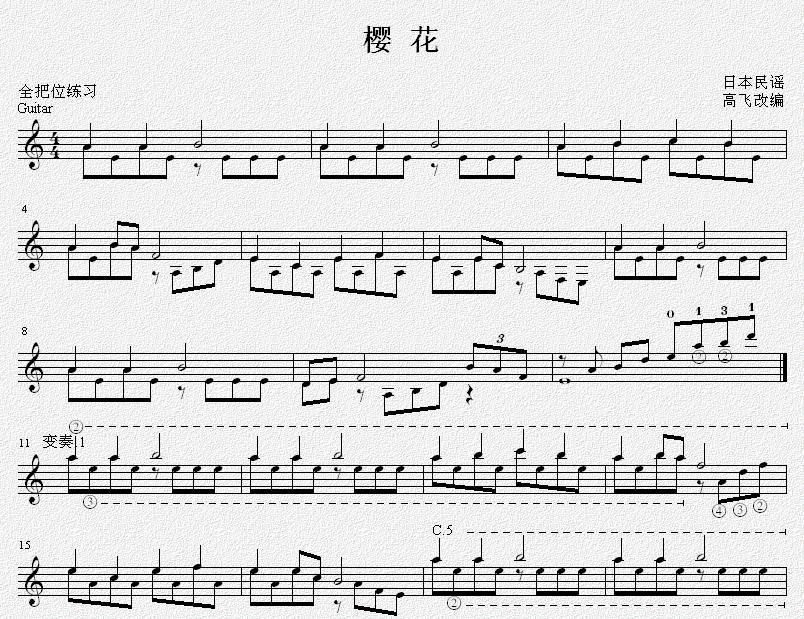 樱花 吉他独奏谱 五线谱 全把位练习