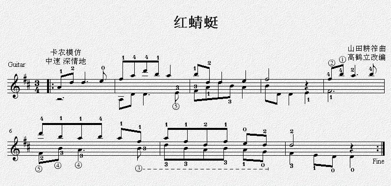 红蜻蜓 吉他独奏谱 五线谱