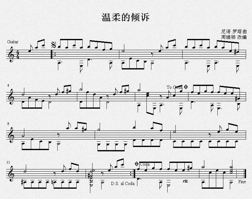 温柔的倾诉 吉他独奏谱 五线谱
