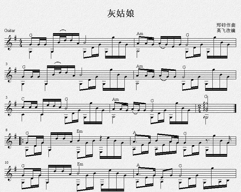 灰姑娘 指弹吉他独奏谱 五线谱