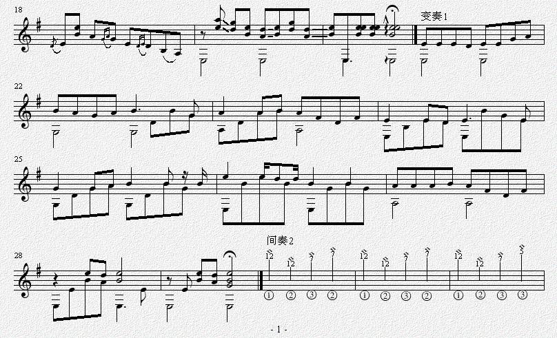 乡愁四韵 吉他独奏谱 经典完美版 五线谱