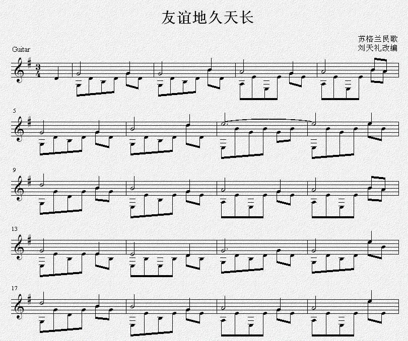 友谊地久天长 吉他独奏谱 五线谱