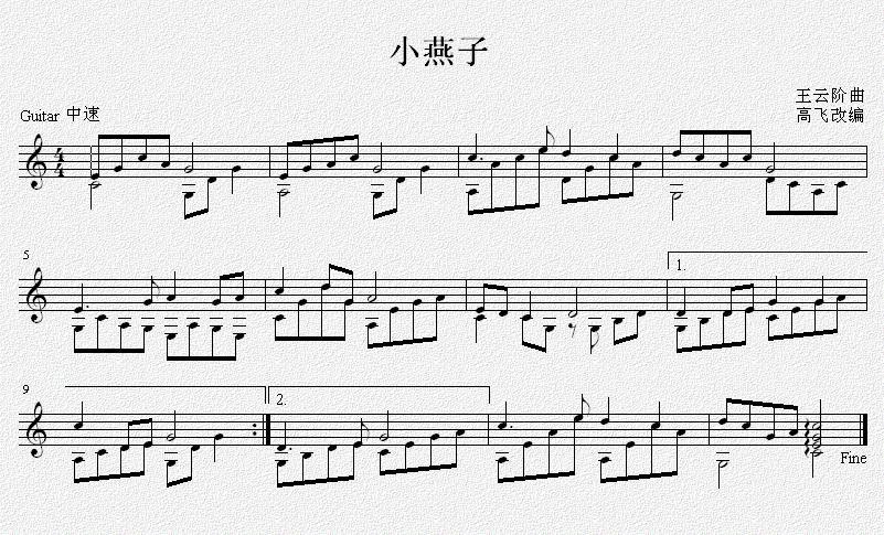 小燕子 吉他独奏谱 五线谱