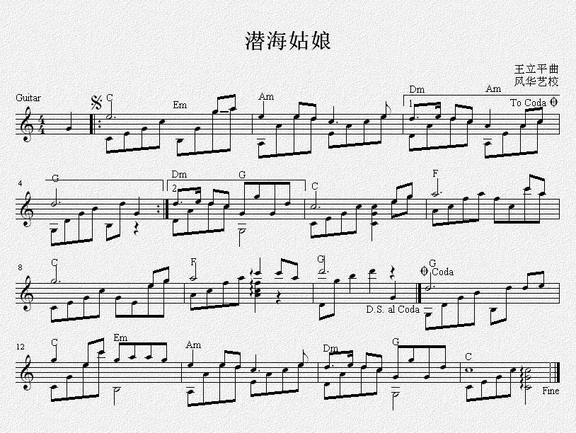 潜海姑娘 吉他独奏谱 五线谱
