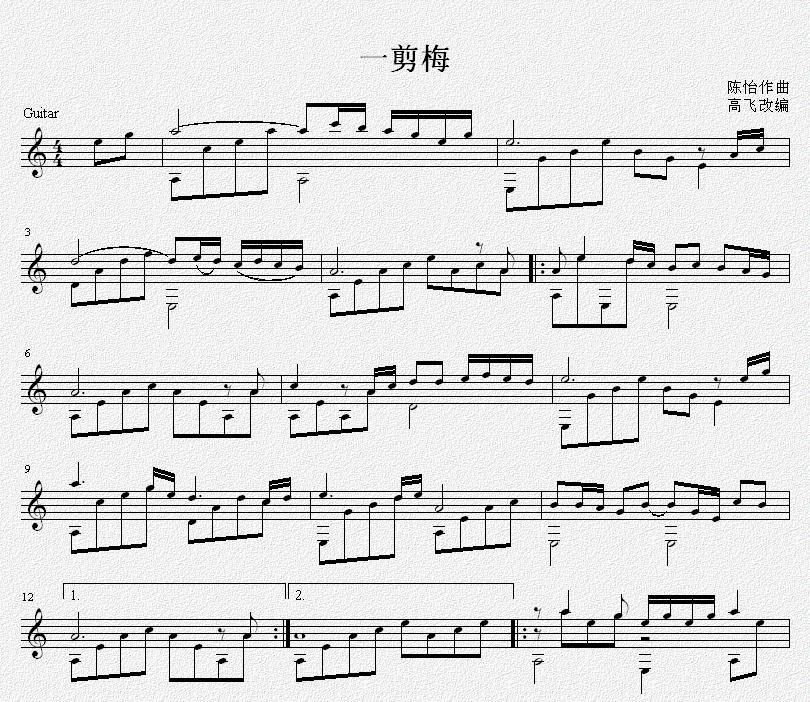 一剪梅 吉他独奏谱 五线谱