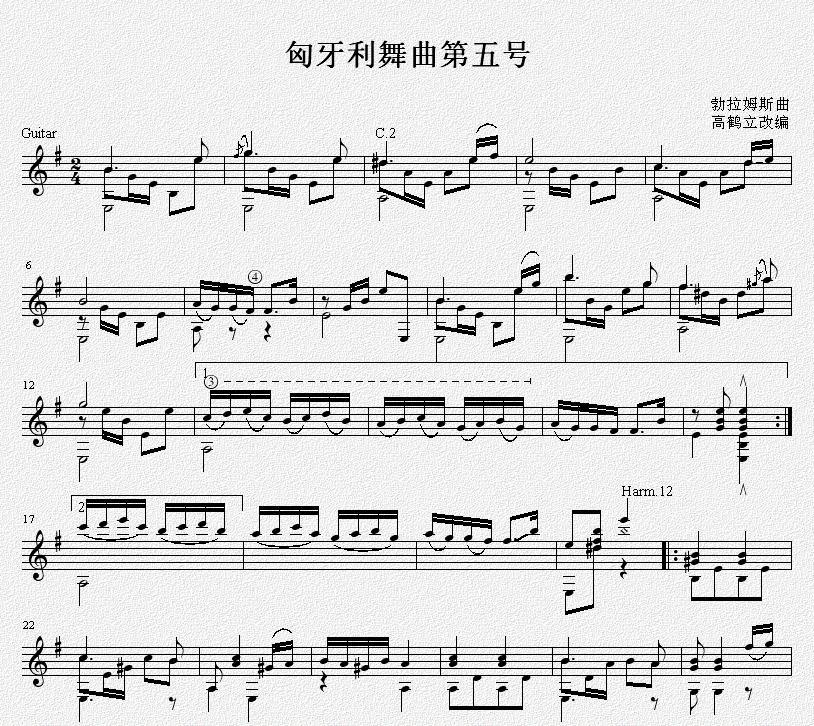 利舞曲第五号 吉他独奏谱 五线谱