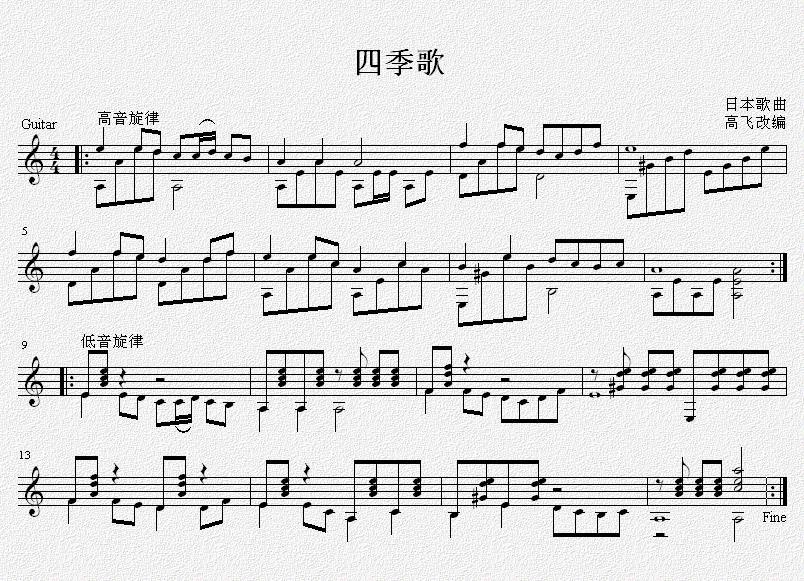 四季歌 日本 吉他独奏谱 五线谱