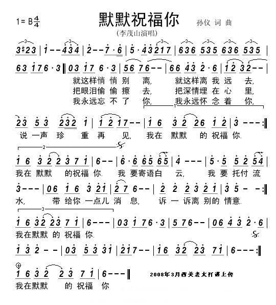 默默祝福你 李茂山演唱清晰简谱图片
