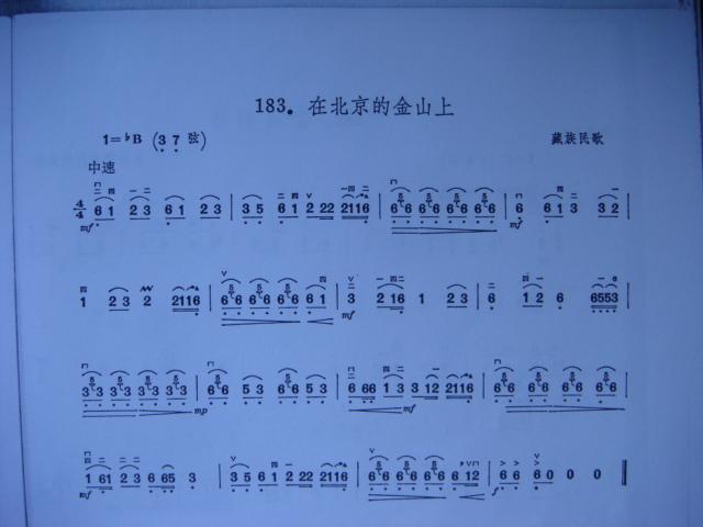 二胡北京的金山上歌谱