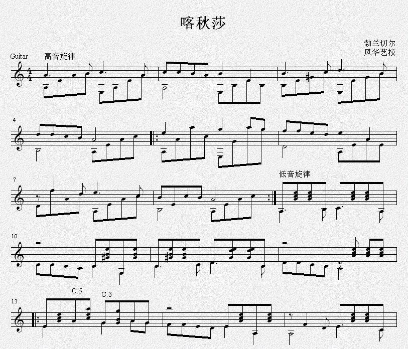 喀秋莎 吉他独奏谱 五线谱
