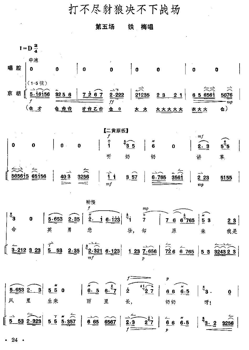 京剧 红灯记 全剧 唱谱 琴谱 第21 25页