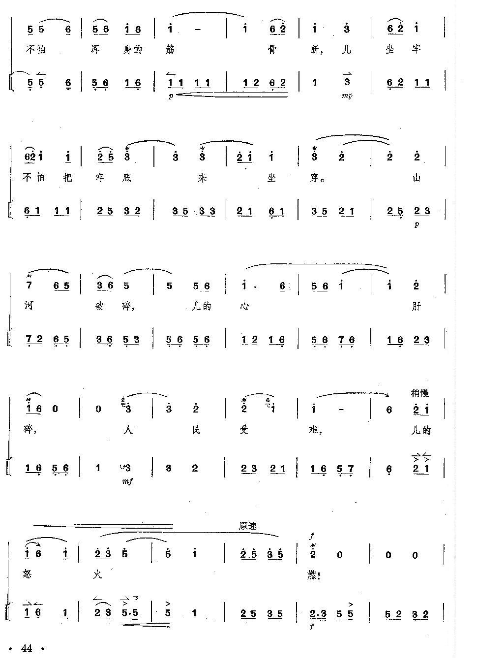 京剧 红灯记 全剧 唱谱 琴谱 第41 45页