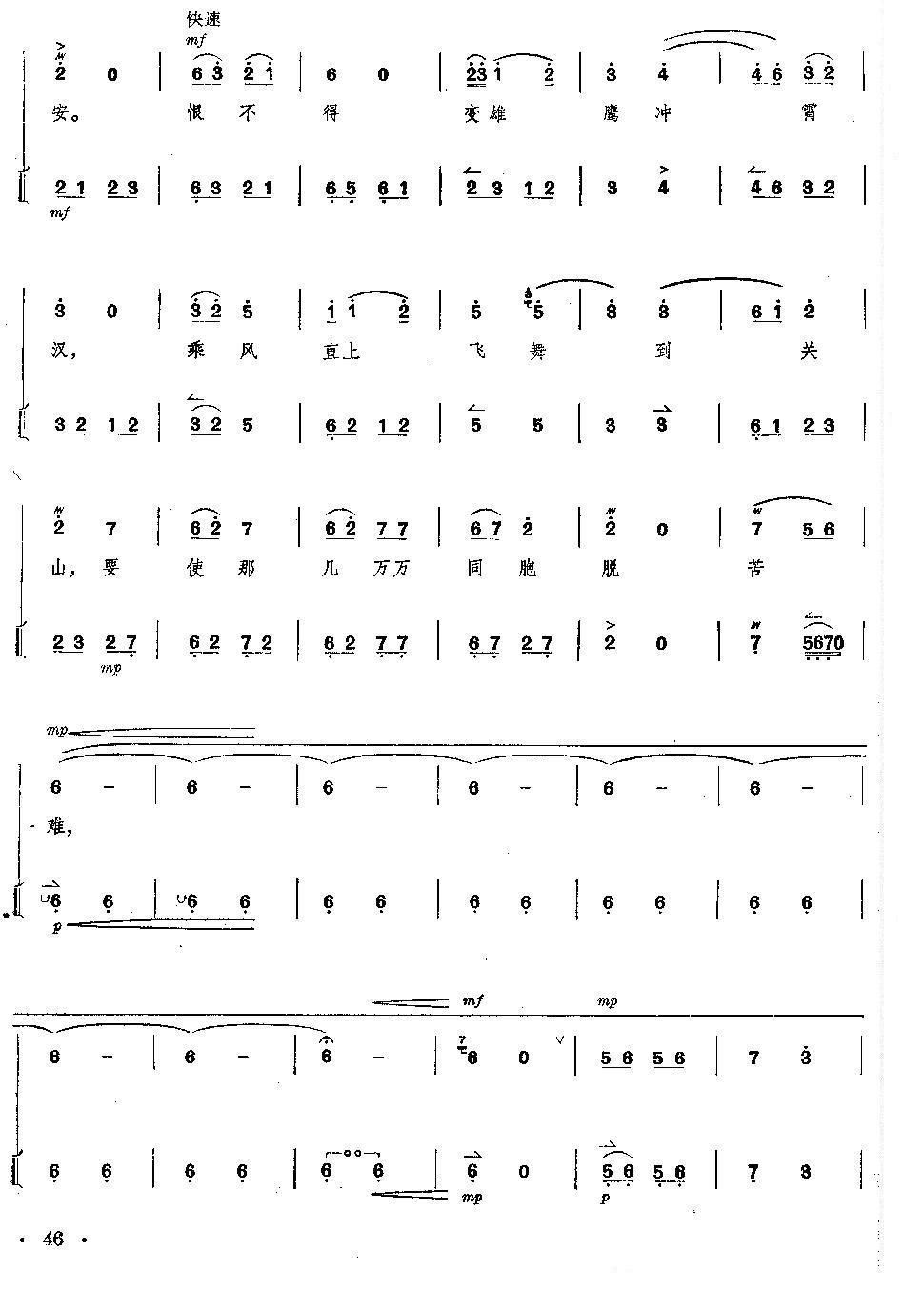 京剧 红灯记 全剧 唱谱 琴谱 第46 50页