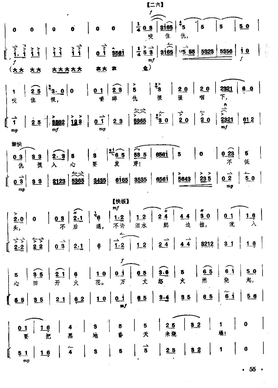 京剧 红灯记 全剧 唱谱 琴谱 第51 55页