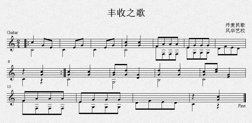 丰收之歌 吉他独奏谱 五线谱