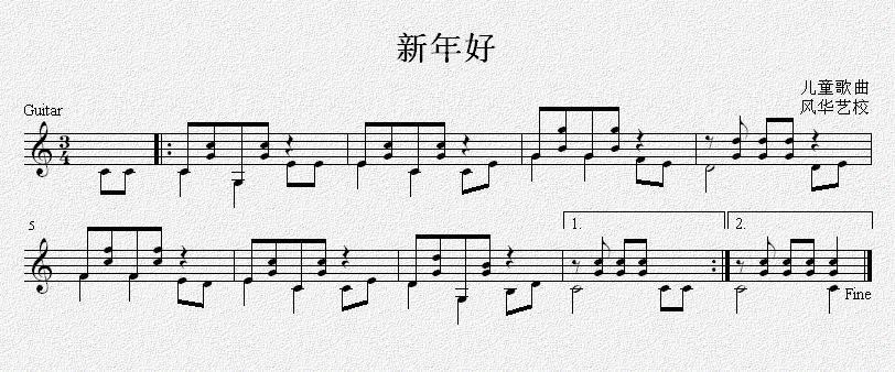新年好 吉他独奏谱 五线谱