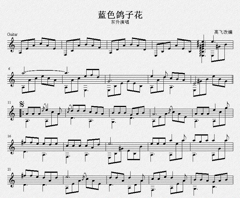 蓝色鸽子花 吉他独奏谱 五线谱