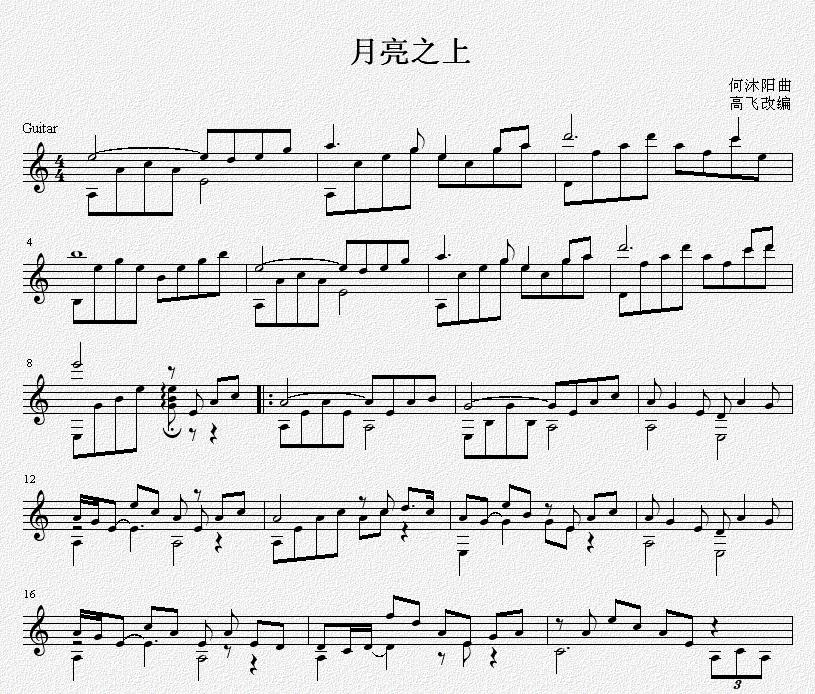 月亮之上 吉他独奏谱 五线谱