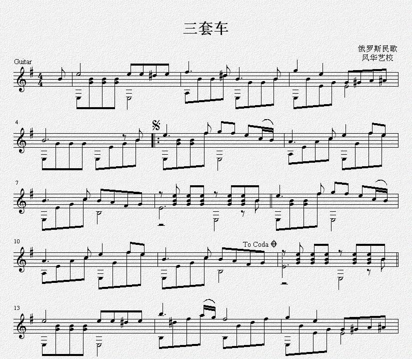 三套车 G调 吉他独奏谱完整版 五线谱