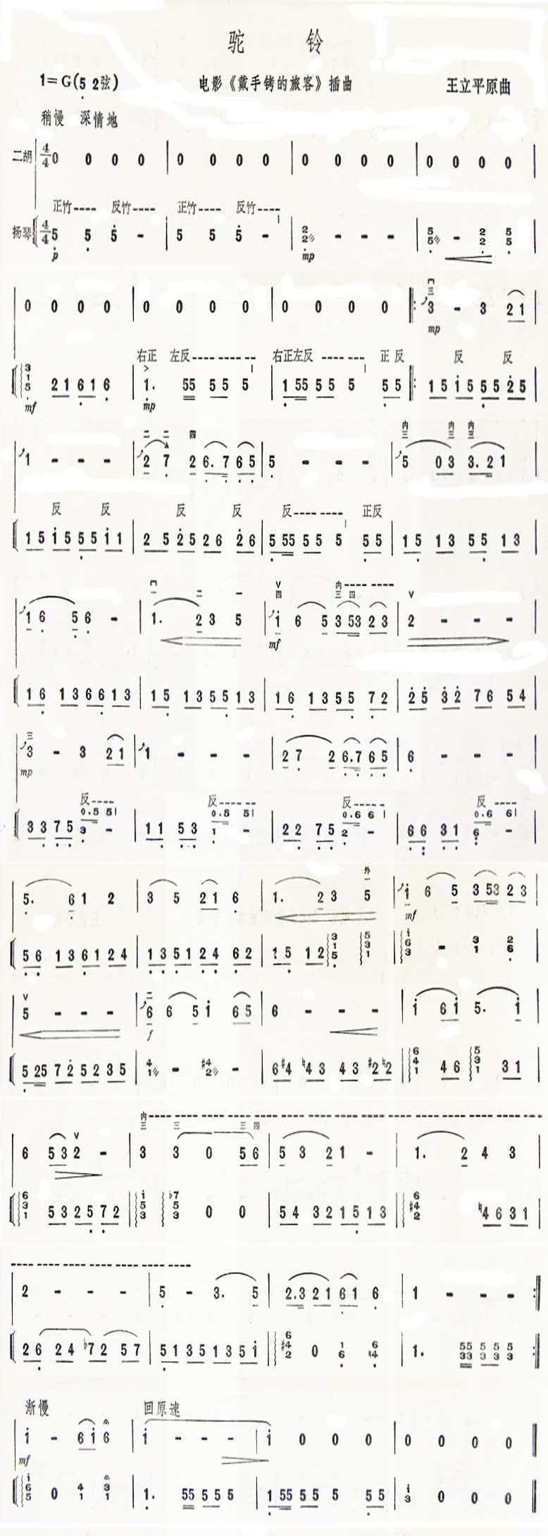 驼铃--电影《戴手铐的旅客》插曲 二胡曲谱图片