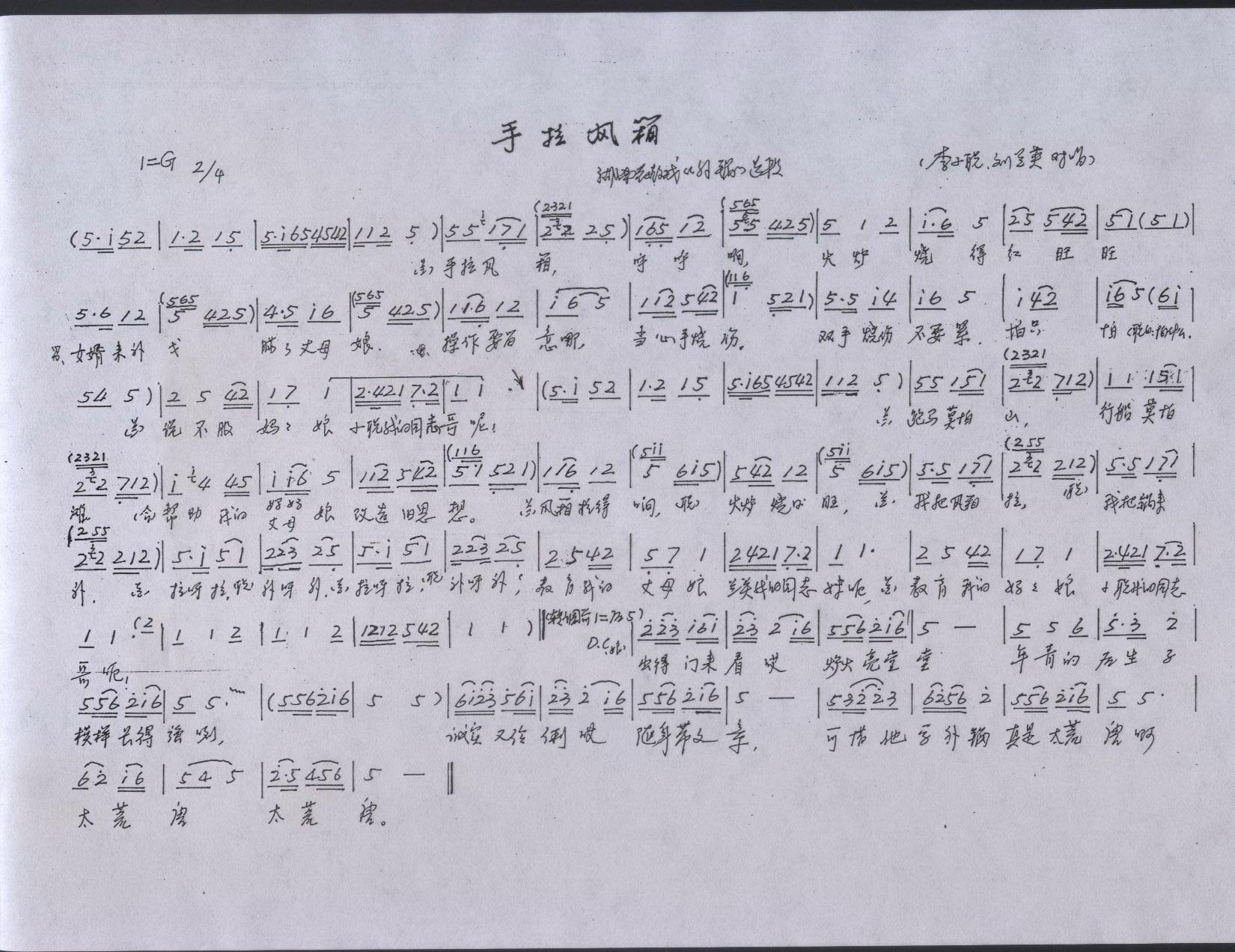 手拉风箱---湖南花鼓戏《补锅》选段简谱