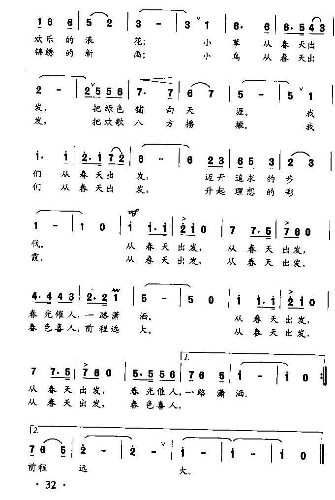 童声里的中国歌谱