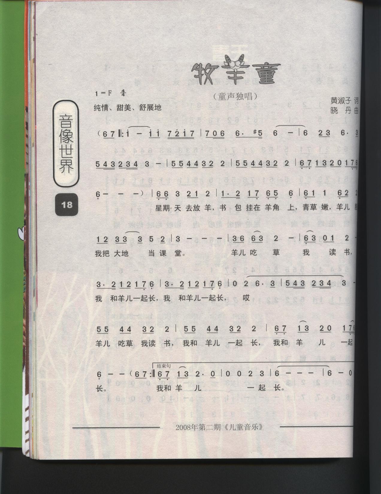 童声里的祖国歌谱