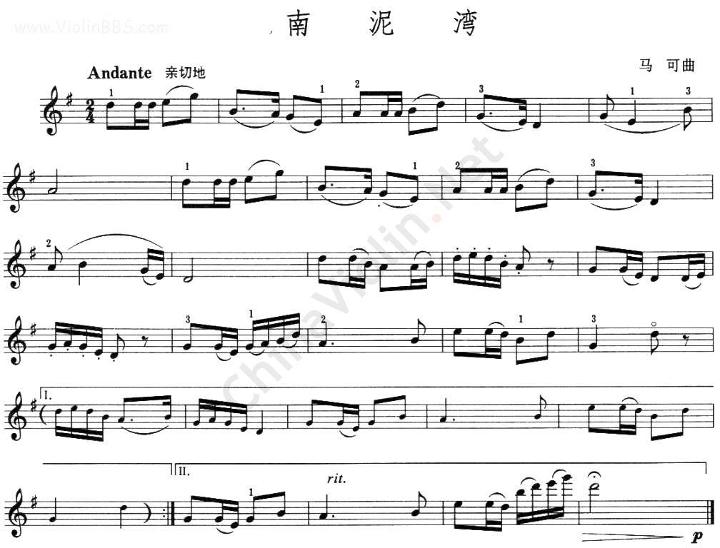 南泥湾_小提琴谱_搜谱网;