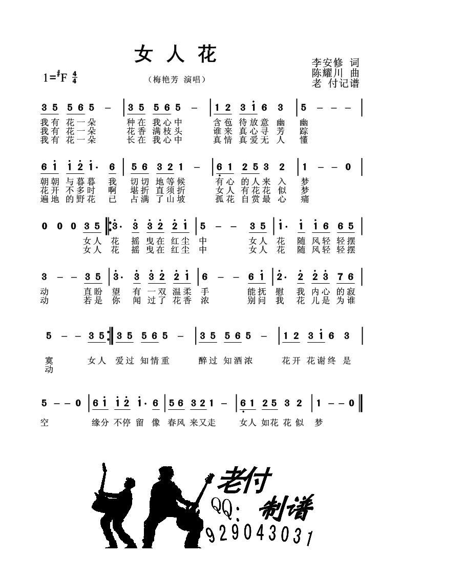 周杰伦歌曲二胡简谱