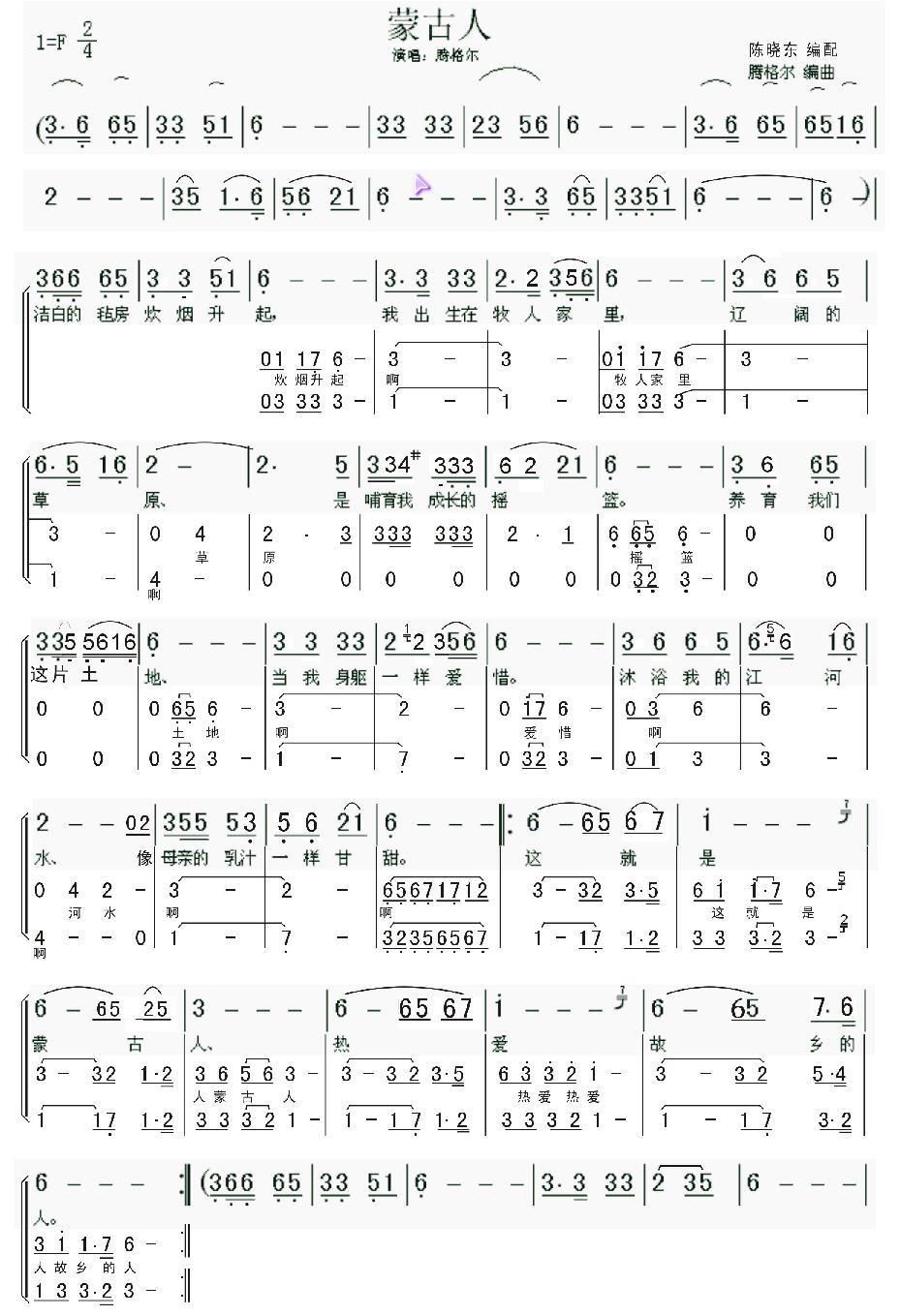 蒙古人 合唱歌谱