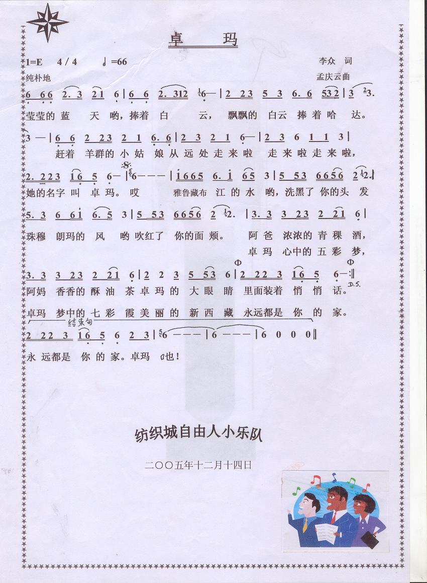 卓玛儿童歌曲歌词